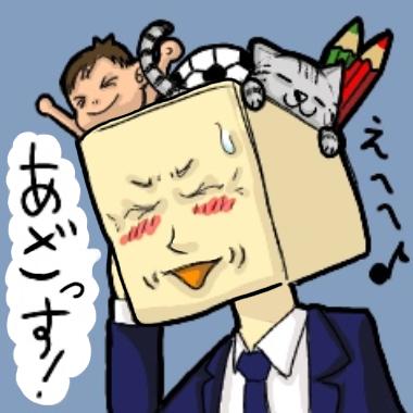越川重三郎