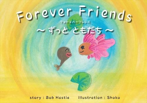 Forever Friendsずっと ともだち