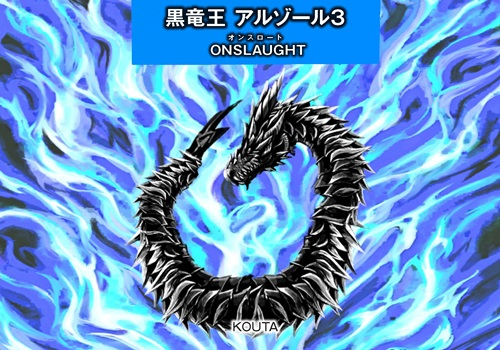 黒竜王アルゾール3 ONSLAGHT
