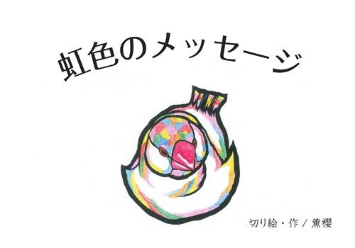虹色のメッセージ