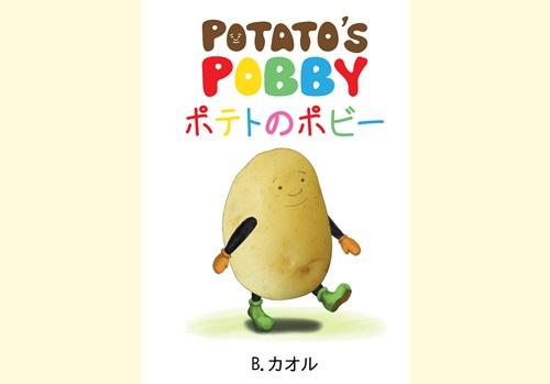 ポテトのポビー