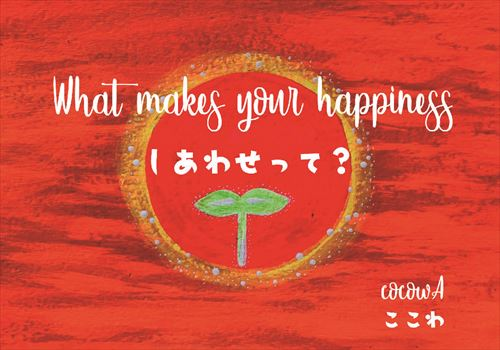 What makes your happinessしあわせって?