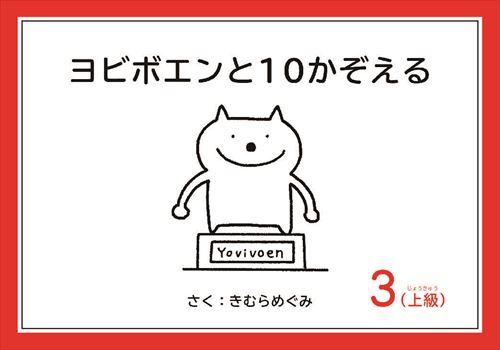 ヨビボエンと10かぞえる3(上級)