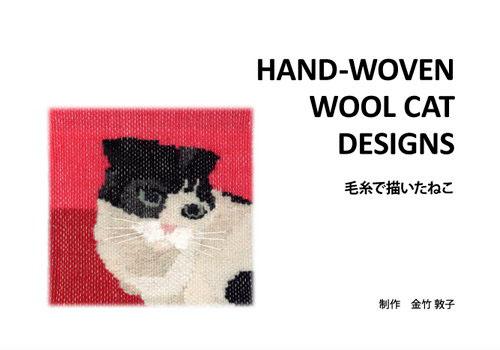 HAND WOVEN WOOL CAT DESIGNS 毛糸で描いたねこ