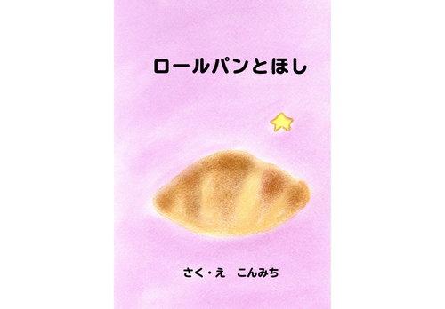 ロールパンとほし