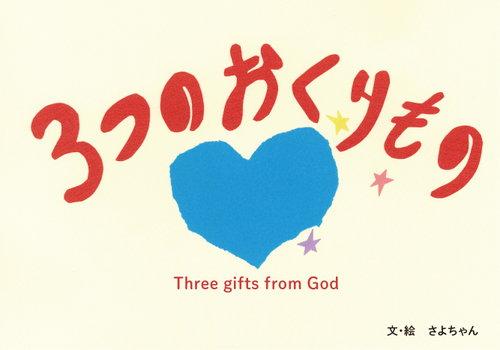 3つのおくりもの Three gifts from God