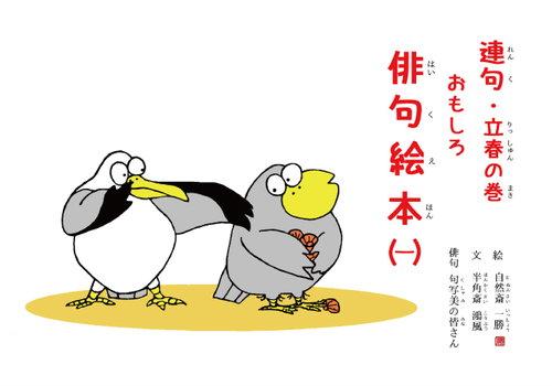 連句・立春の巻 おもしろ俳句絵本(一)
