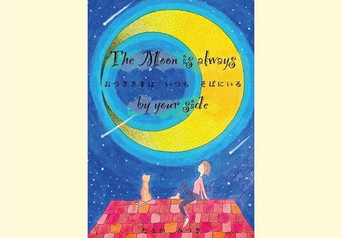おつきさまはいつもそばにいるThe Moon is always by your side