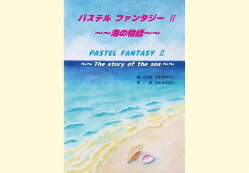 パステルファンタジーⅡ ~~海の物語~~