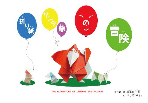 折り紙サンタ爺の冒険