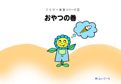 フラワー家族シリーズ② おやつの巻